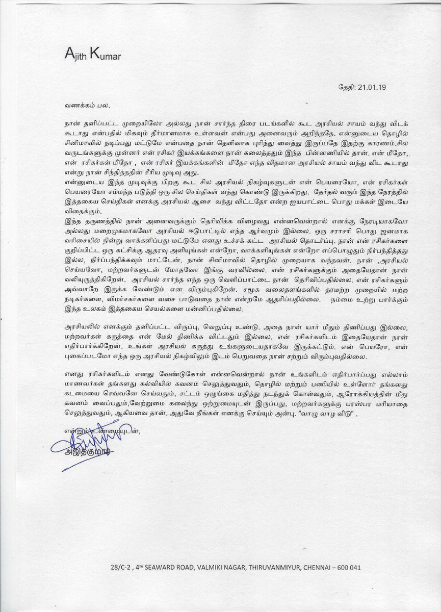 Press release from the desk of Mr.Ajith Kumar.