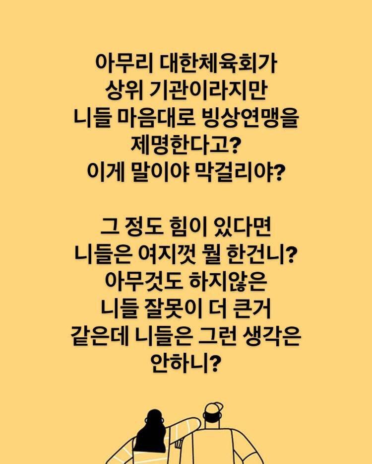 #이기흥 #대한체육회 #빙상연맹