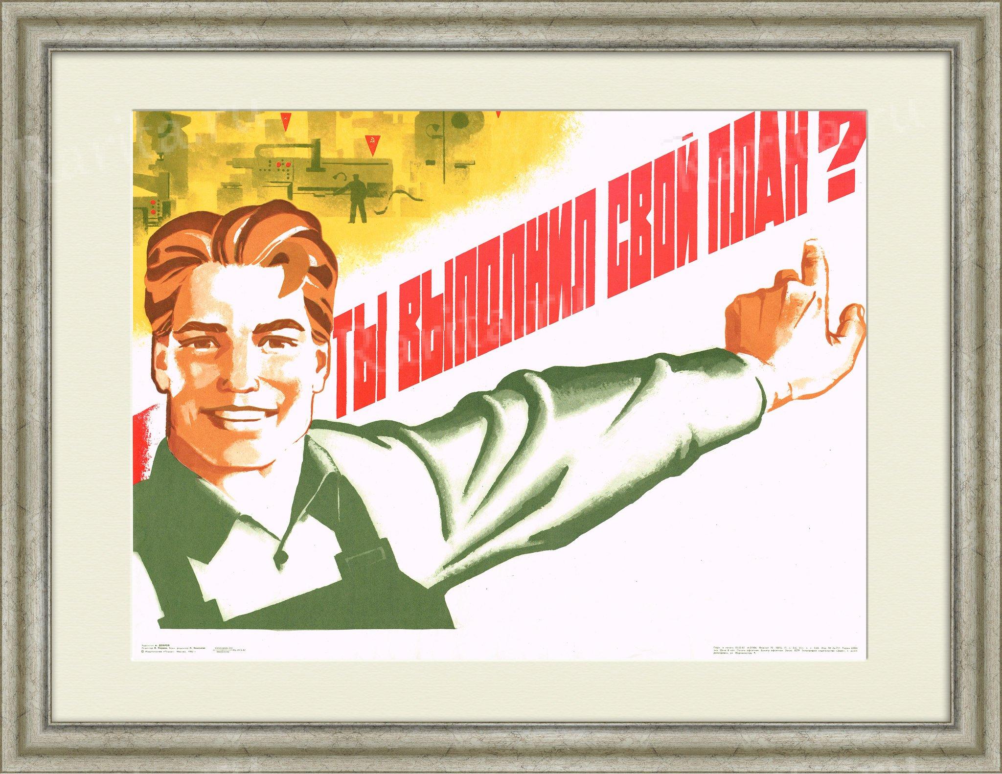 советские плакаты в векторе выскочка при владыке