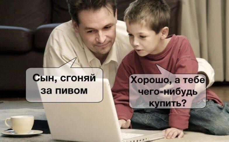 Смешная картинка про сына, крючком картинки