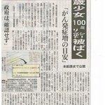 福島第一事故 Twitter Photo