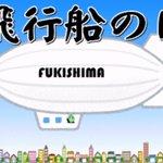 飛行船の日 Twitter Photo