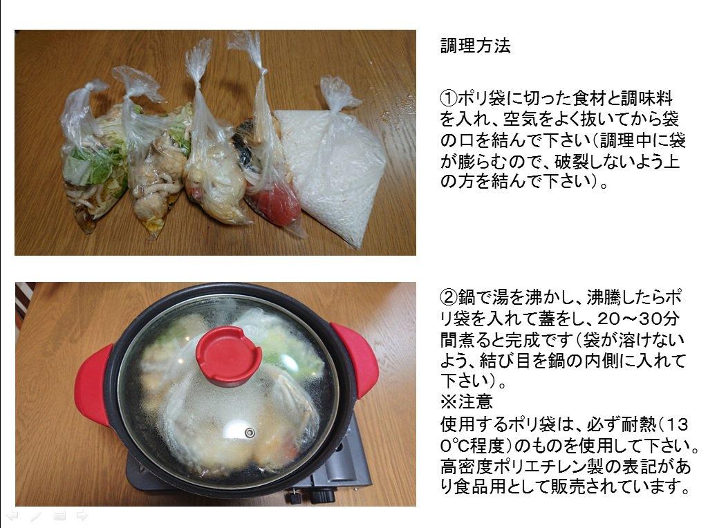 「パッククッキング」という調理法を試してみました。ポリ袋に食材と調味料を入れて、湯煎により20~30分間加熱して調理します。被災時でもガスコンロや鍋、ポリ袋があれば、食べ慣れた味付けで調理することができます。時短にも繋がる便利な調理法なので、普段の食事でも試してはいかがですか。