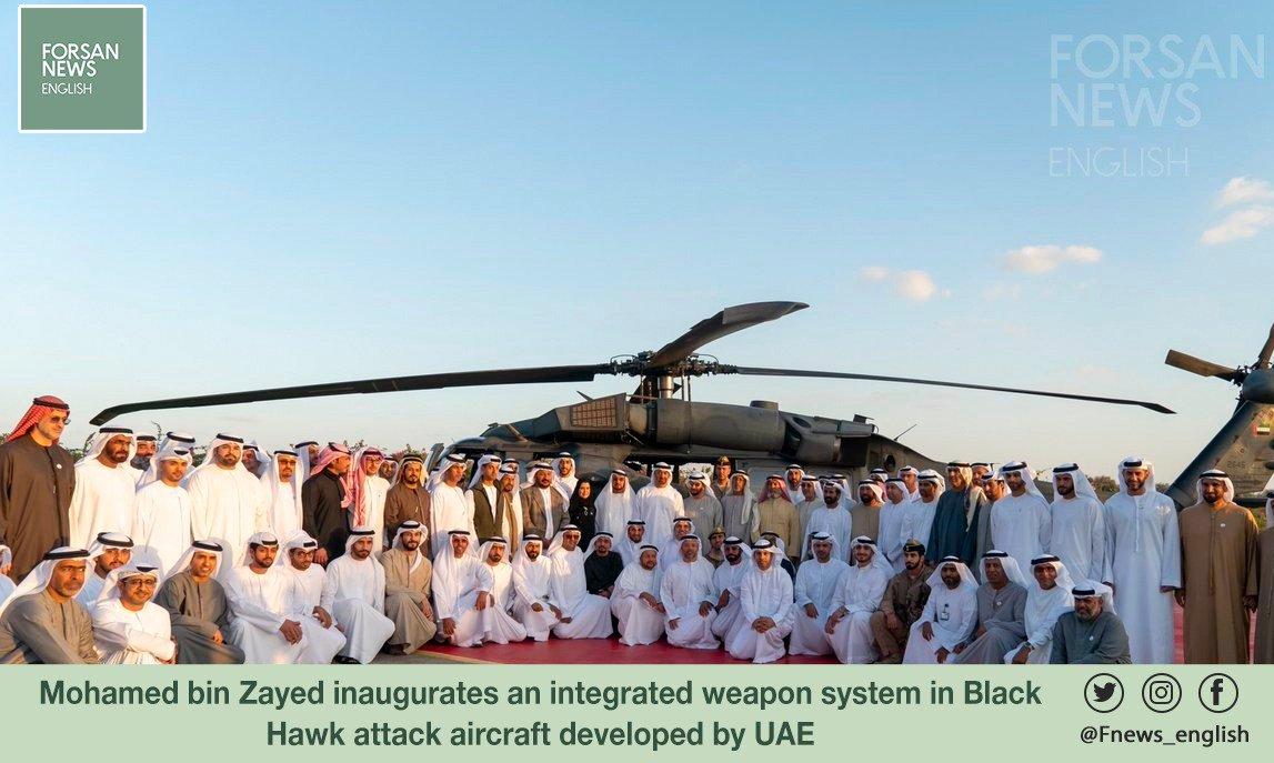تعرف على مروحيه Black Hawk المطوره في دولة الامارات العربيه المتحده  Dxg9M6fWsAATfxT