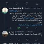 #طريق_ضمر_وهجرها_تبوك Twitter Photo
