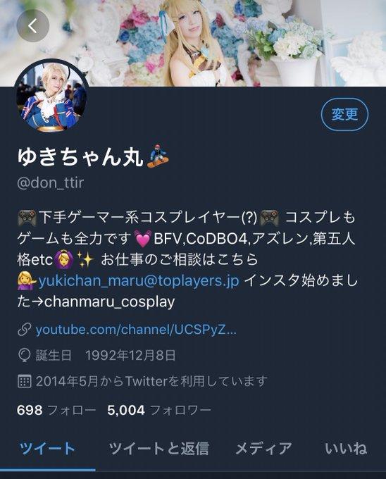 コスプレイヤーゆきちゃん丸のTwitter画像53