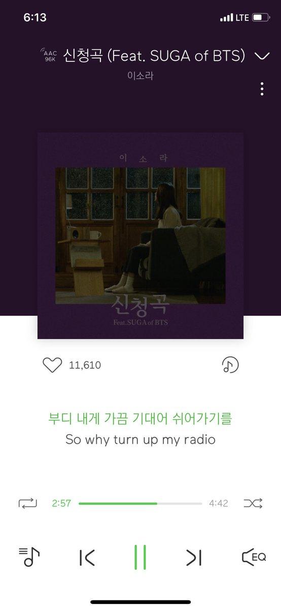 #SUGA #신청곡