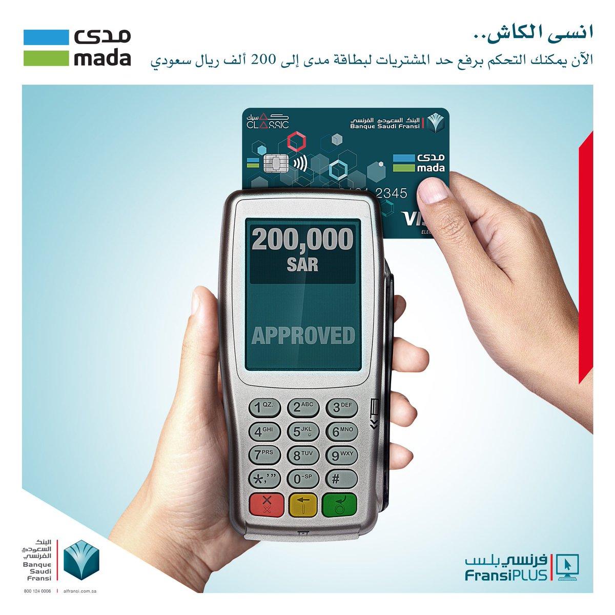 البنك السعودي الفرنسي Tren Twitter يمكنك الآن التحكم برفع الحد اليومي لمشترياتك عبر نقاط البيع والتسوق الإلكتروني باستخدام بطاقة مدى حتى ٢٠٠ ألف ريال عن طريق فرنسي بلس Https T Co Ni4k59x9d9