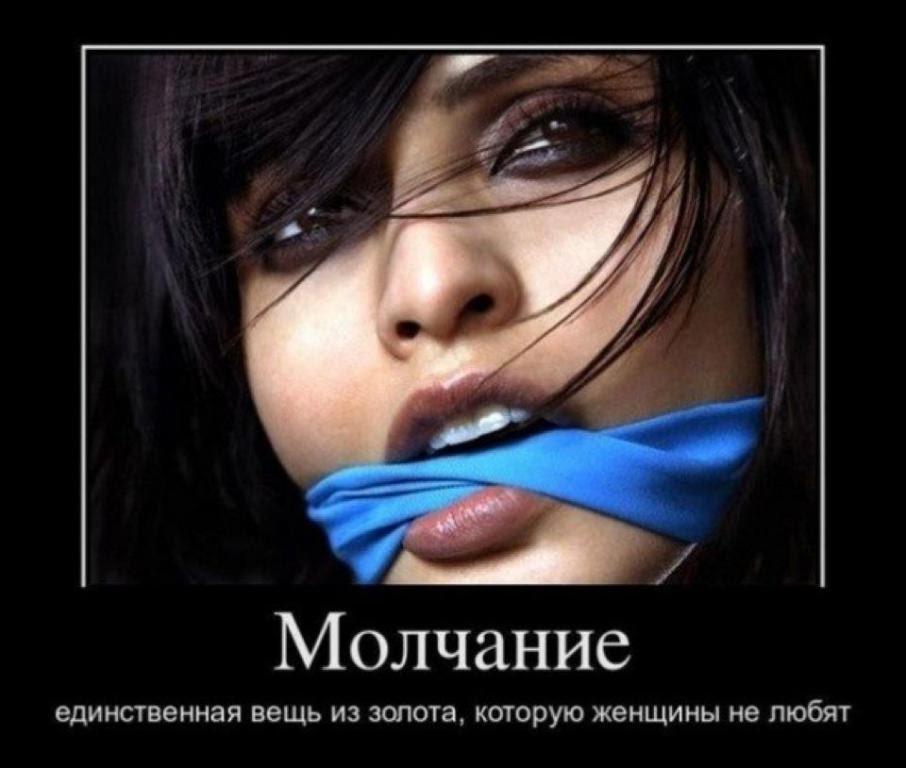 Картинка с надписью молчать мужчина, смешные картинки картинки
