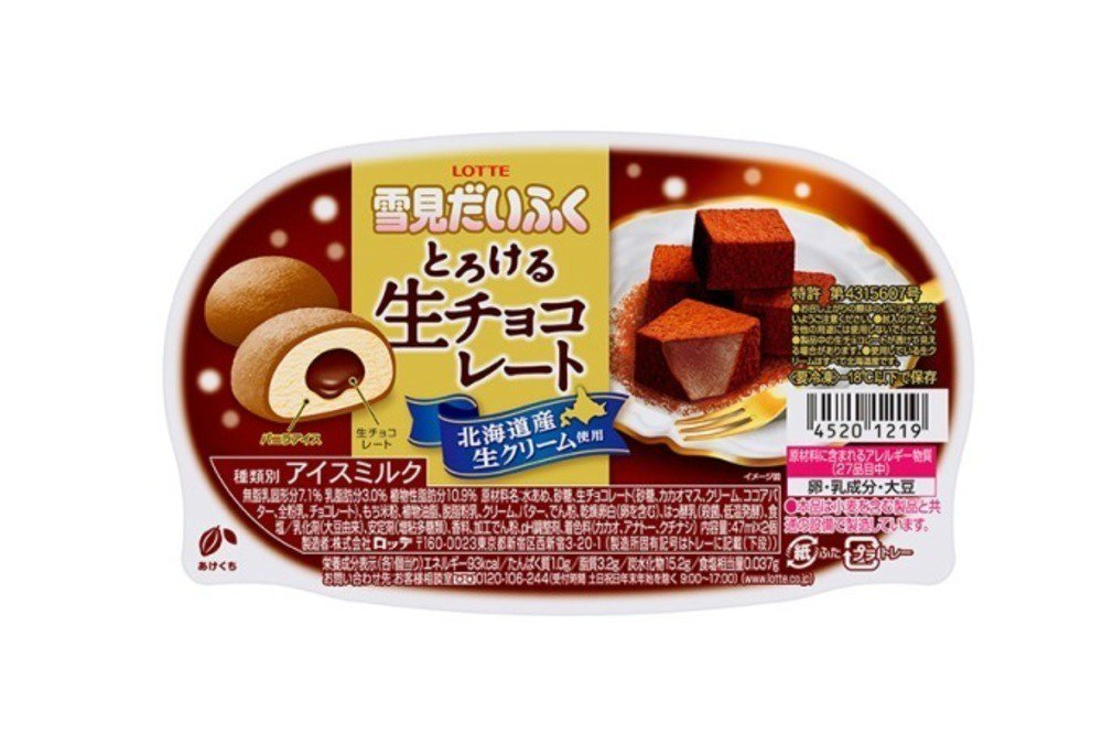 「雪見だいふくとろける生チョコレート」全国発売、もちもち食感おもちととろける生チョコ - https://t.co/xhav5ZY3AY