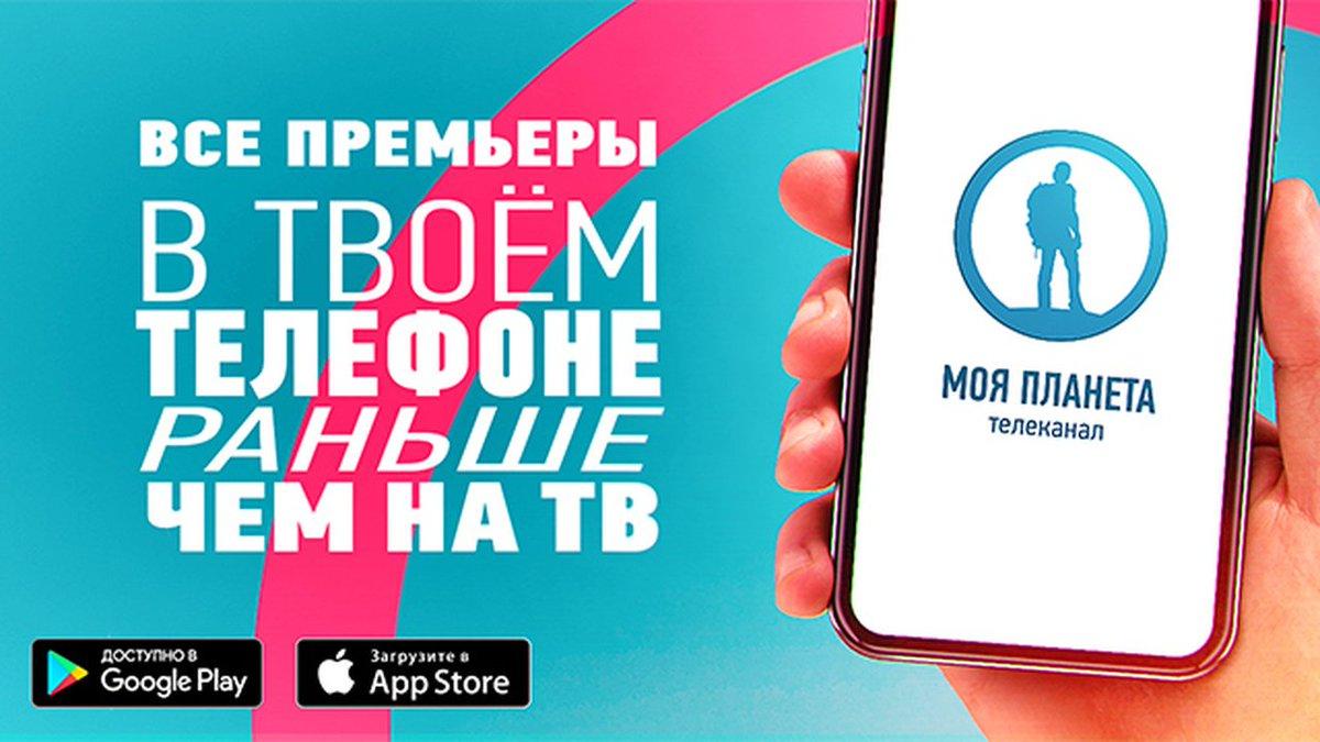 'Цифровое телевидение' выпустило мобильное приложение 'Моя Планета' https://t.co/RT7bGET5nD