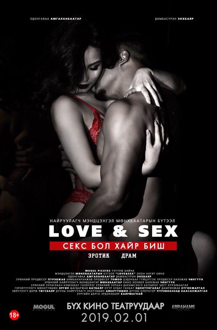 Оргил и секс
