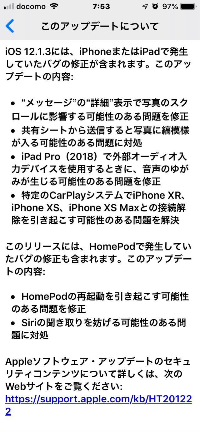 画像,iOS12.1.3来た‼️#OSアップデート https://t.co/GGNBcMSiFD。