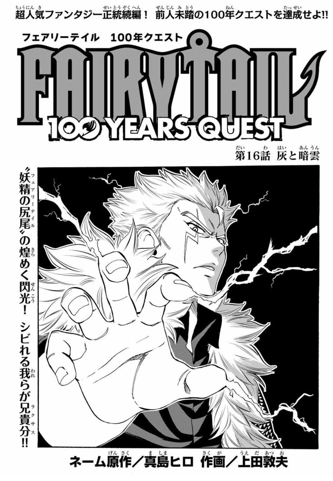 フェアリー テイル 100 年 クエスト 最 新刊