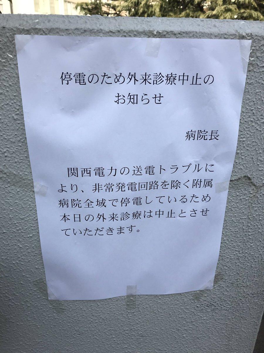病院 附属 医科 大阪 大学