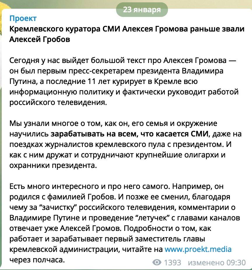 'Проект' анонсировал расследование о главном путинском цензоре и кураторе СМИ Алексее Громове. И там уже очень смешно. Оказывается, его настоящая фамилия не Громов, а 'Гробов'.  'Средства массовой информации в России похоронил помощник Путина Гробов'. https://t.co/nML3EzECc8