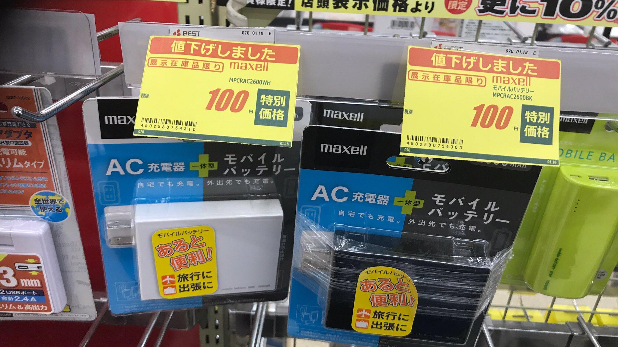 モバイルバッテリーがかなり安いので買うなら今!