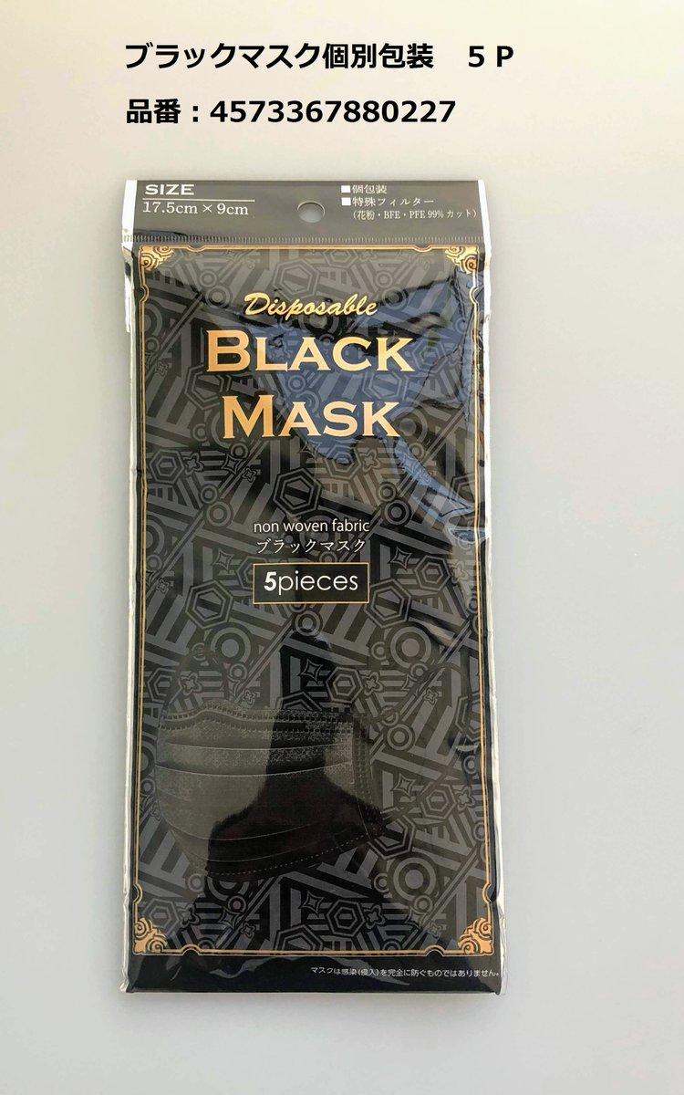 test ツイッターメディア - おしゃれで便利な個包装のブラックマスク。 風邪対策に!  #キャンドゥ #100均 #ブラックマスク #黒マスク #マスク #個包装 #風邪 #花粉 https://t.co/LHZFU2Ps6P