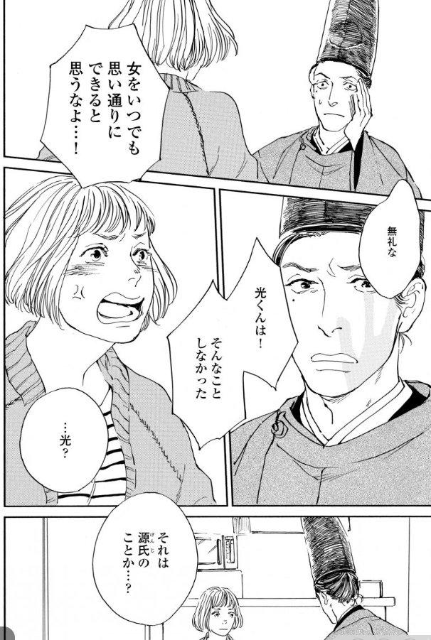 じょう 源氏 とう の ちゅう