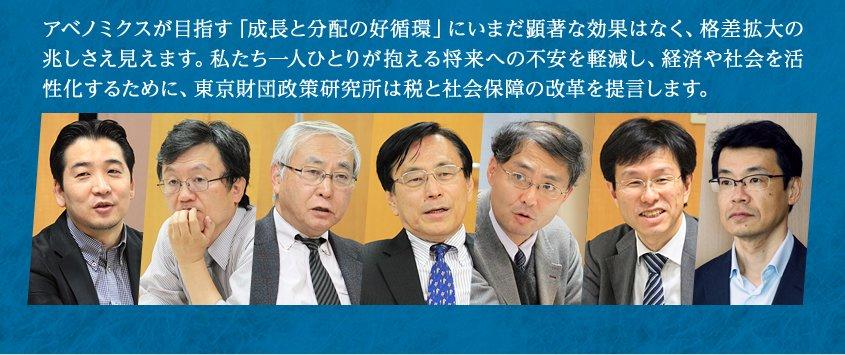 東京財団政策研究所_TokyoFounda...