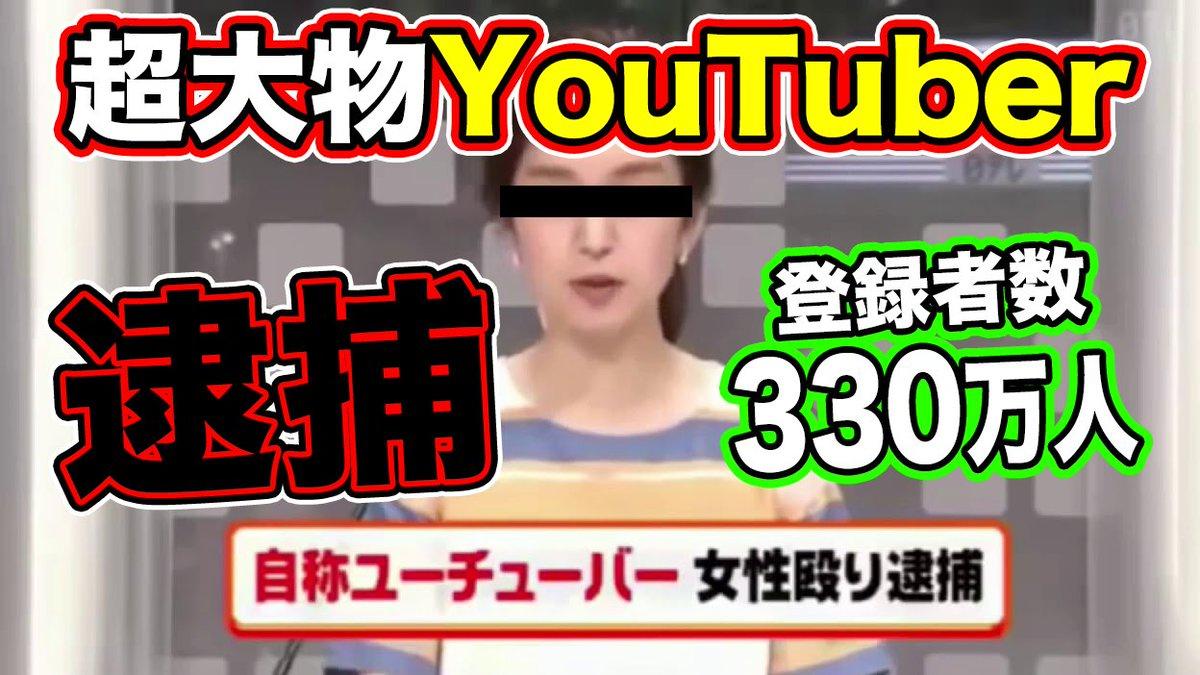 逮捕 youtuber