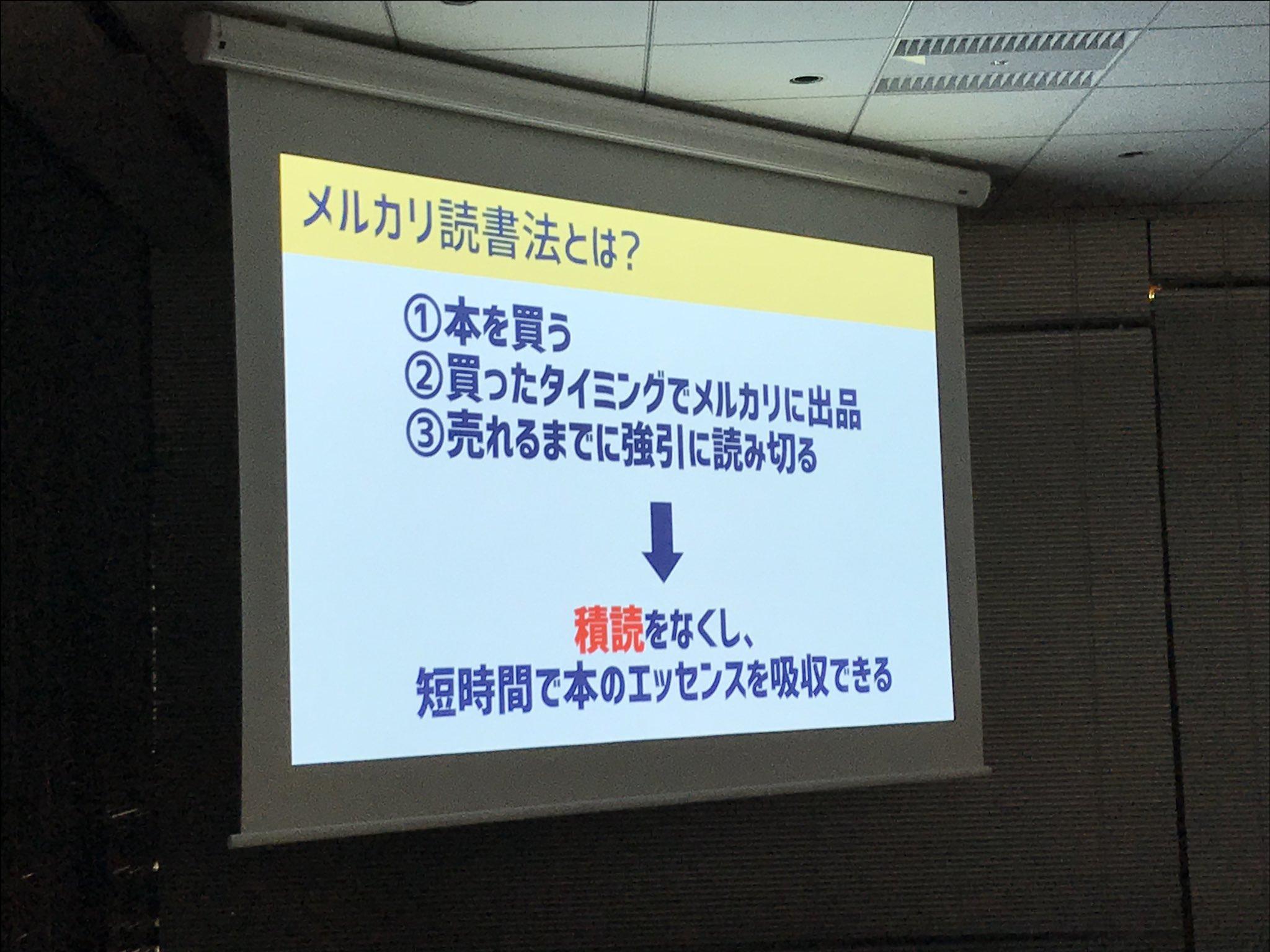メルカリ読書法 初めて聞いたけどこれ面白い笑 #uxjam_jp