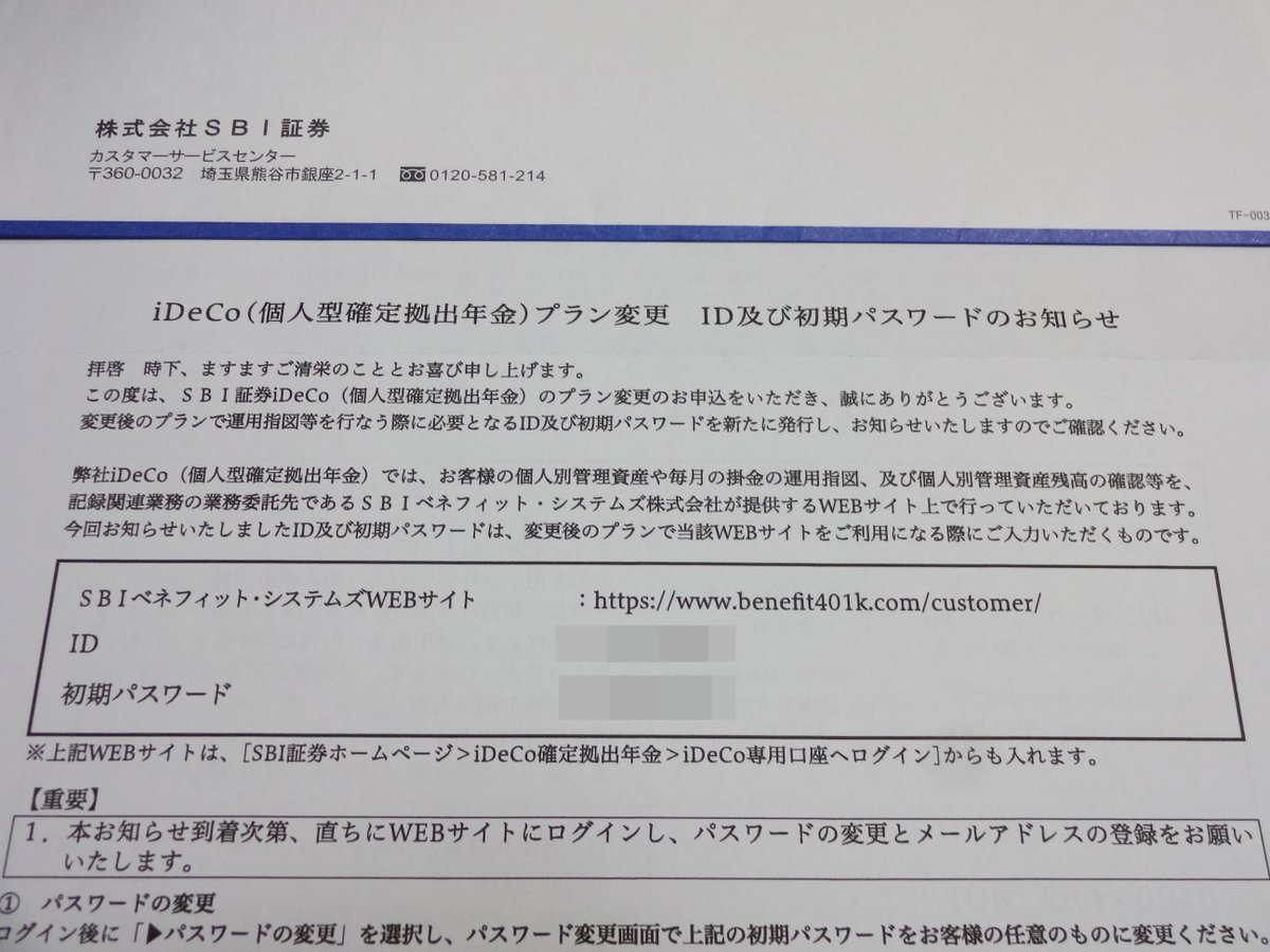 Sbi ベネフィット システムズ ログイン