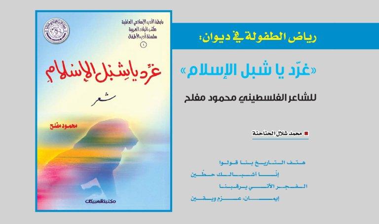 غرّد الإسلام) للشاعر الفلسطيني محمود Dxl2LySX0AAE3jA.jpg