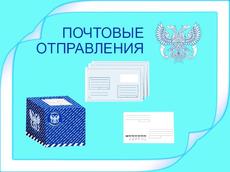 запросу картинка посылки в пути почта россии зданий оформлены