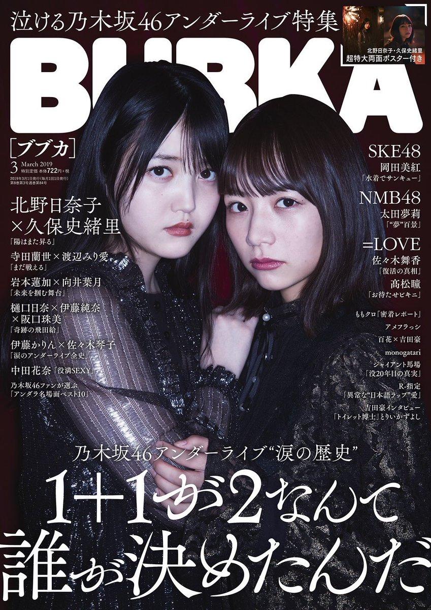 【悲報】鈴木絢音と山崎玲奈、BUBKAのアンダーライブ特集に載らない【冷遇】