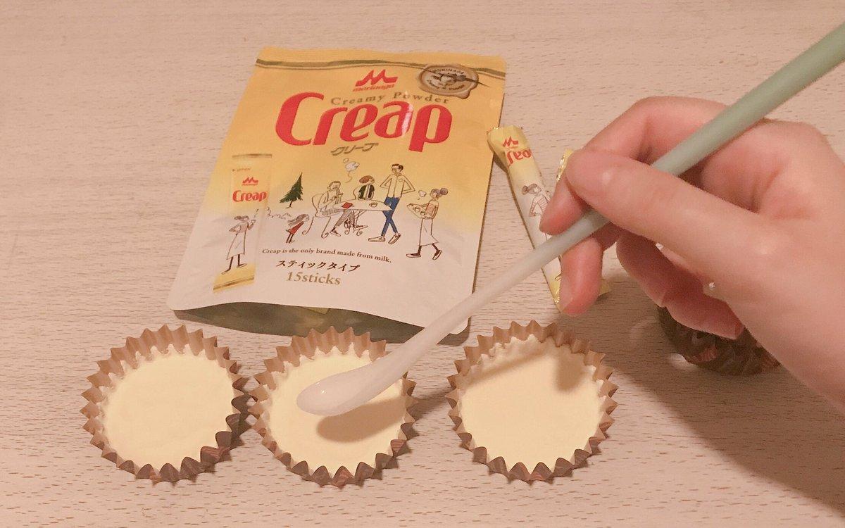 クリープ で クッキー