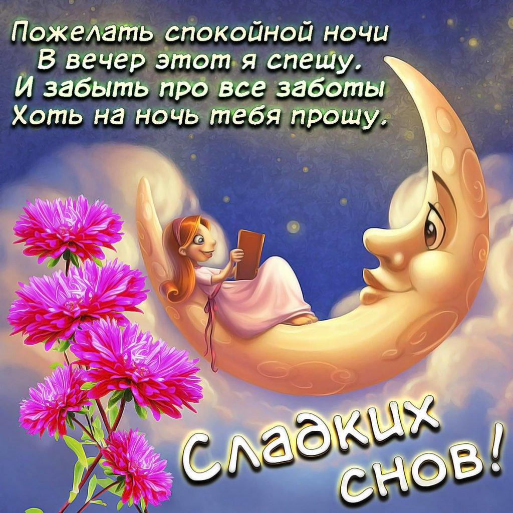 Открытки пожелание спокойной ночи женщине, объемную закрывающуюся