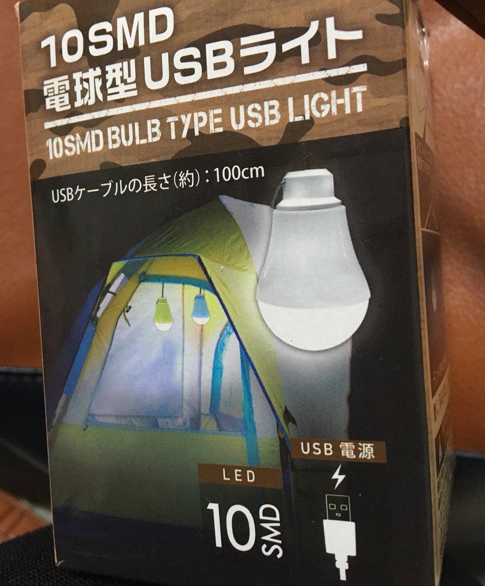 test ツイッターメディア - #セリア で見つけたこのライト。 ちょっとした灯りが欲しかったので今夜から使ってみる。 https://t.co/rtFWWRpOeu