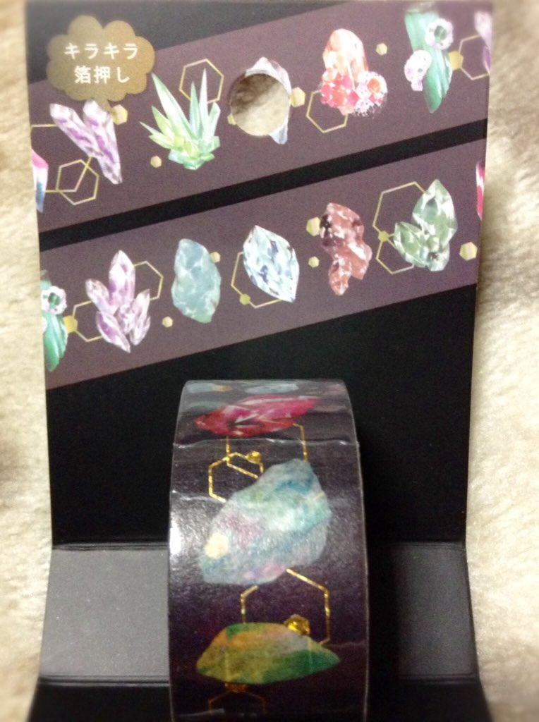 test ツイッターメディア - そんで見て見てコレ!! キャンドゥに続いてセリアにも鉱石柄のマスキングテープが!( ✧Д✧) しかも箔押しタイプの色&デザイン違いの3種類! これは秋に話題になった手帳の柄だね♡ めっちゃ可愛い〜ん♡キャ──((o(。>ω<。)o))──♡  #セリア #鉱物グッズ https://t.co/K6sJduoeq3