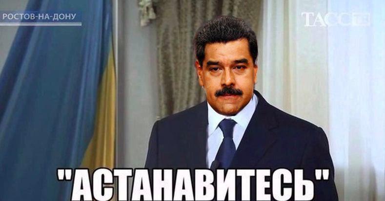 Протести у Венесуелі - ЗМІ пишуть про 6 загиблих, Мадуро заявив про розрив дипвідносин зі США, а лідер опозиції це спростував - Цензор.НЕТ 2117