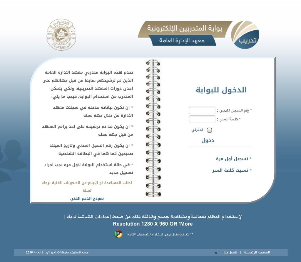 طريقة التسجيل في دورات معهد الإدارة بالتفصيل موقع محتويات