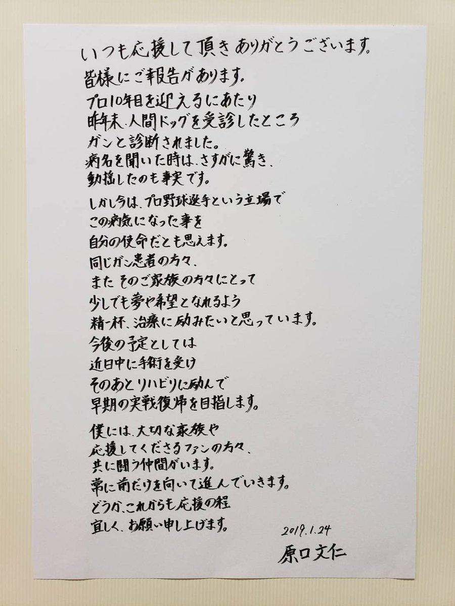 原口文仁さんの投稿画像