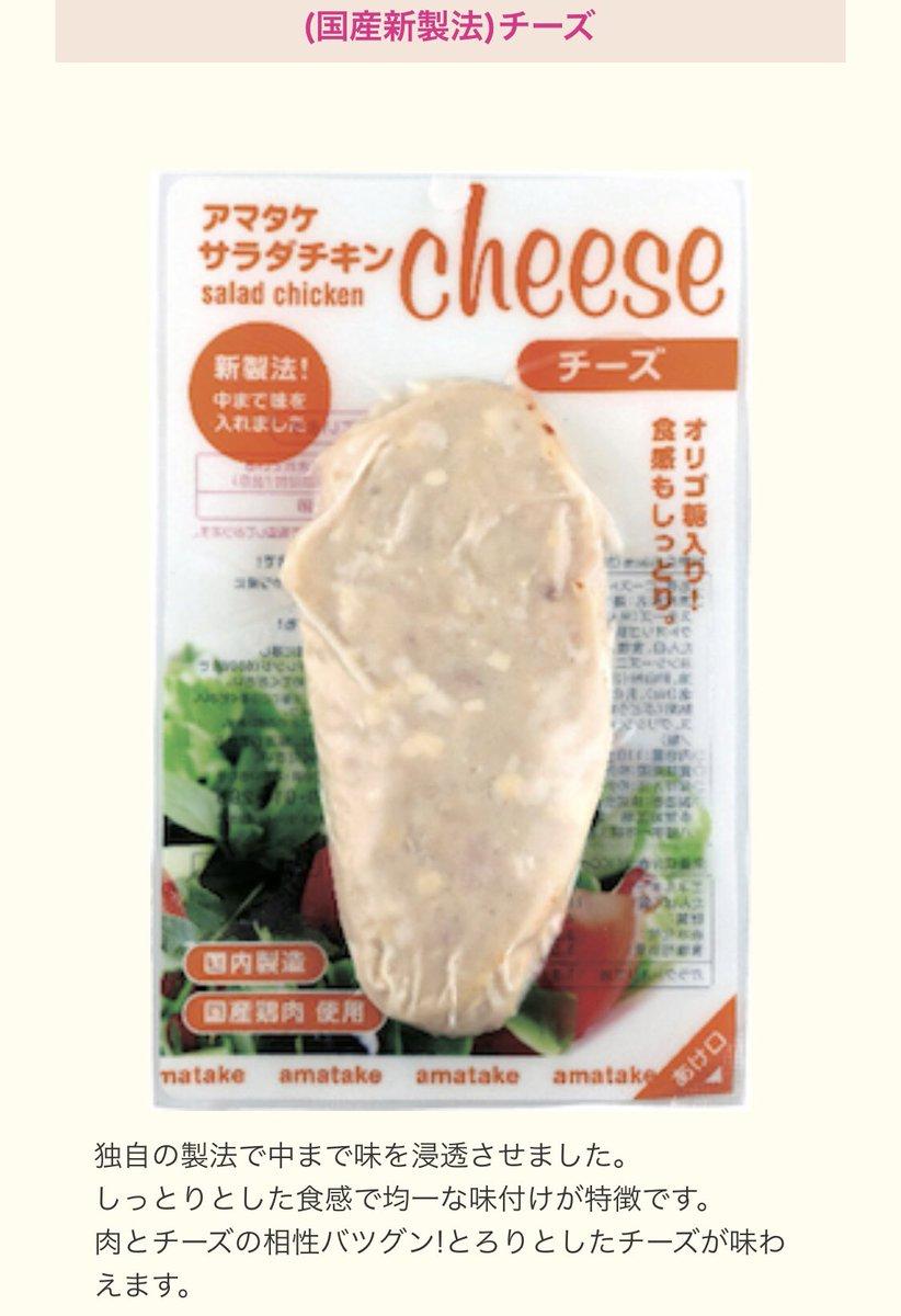 """関あいか on Twitter: """"アマタケのサラダチキン本当に美味しい 特に ..."""