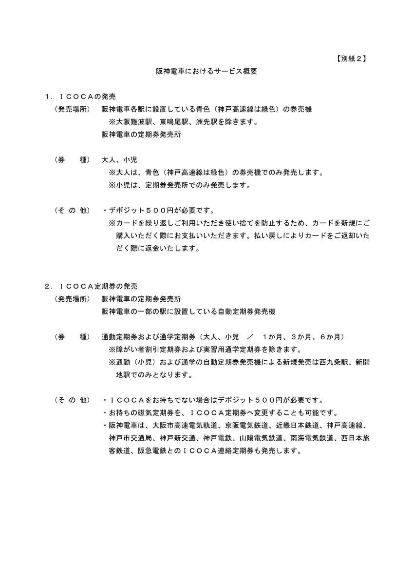 阪神 電車 定期 払い戻し 阪神電車・阪神バス定期券  株式会社阪神ステーションネット