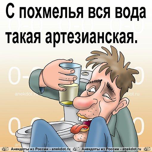 Анекдоты про похмелье смешные в картинках, картинки надписью английски