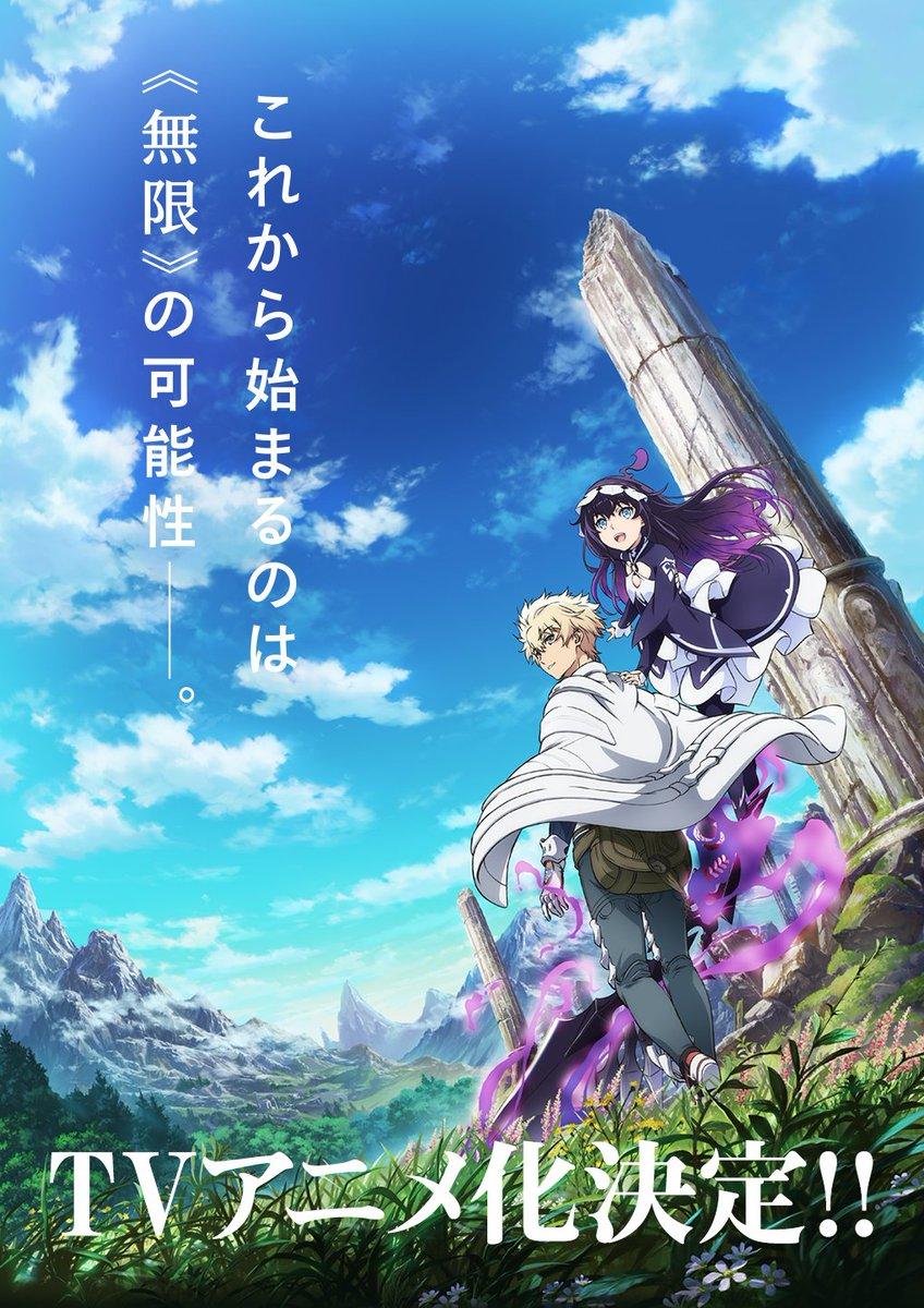 Moetron pkjd on twitter a tv anime adaptation for sakon kaidous fantasy light novel series infinite dendrogram has been formally announced