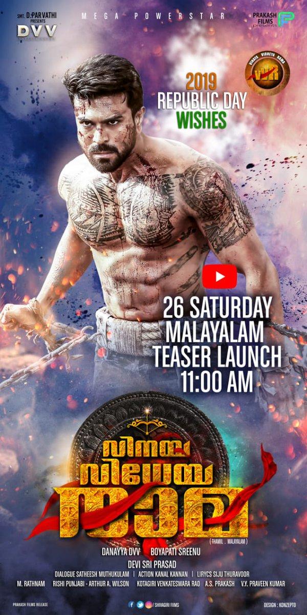 Malayalam Teaser will be released on #26thjan #vinayavidheyarama   Mega power star #RamCharan  Releasing on February 1 all over kerala🙏  #BoyapatiSrinu @Advani_Kiara @vivekoberoi @ThisIsDSP @DVVMovies Kotagiri Venkateswara Rao Thammiraju @shivagiri_films