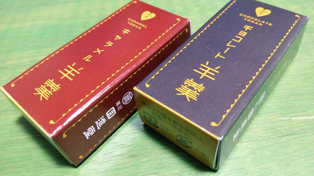 え、めっちゃウマイ😍  #回進堂  #チョコレート羊羹