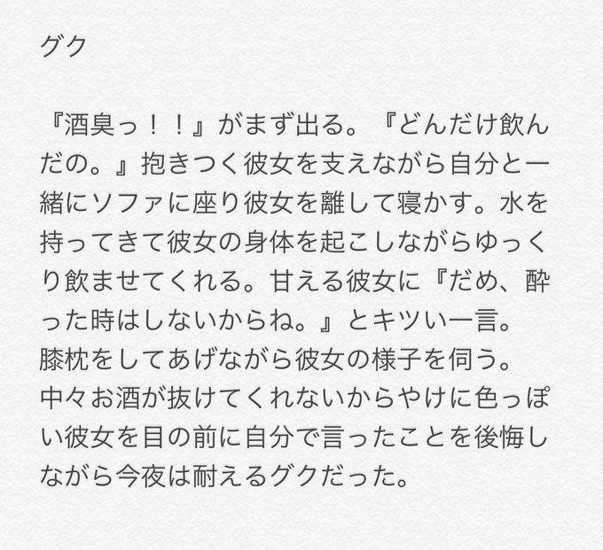 bts 妄想 twitter