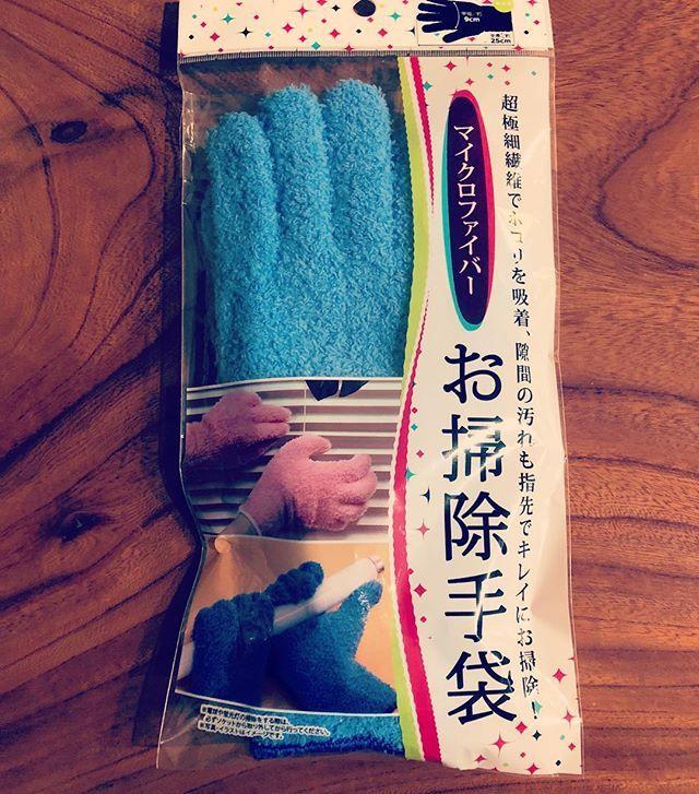 test ツイッターメディア - 主婦向け雑誌で見かけた手袋をセリアで購入。 掃除頑張ろ🧹  #便利グッズ #家事 #100均 #セリア #100均グッズ #子育て #人気商品 #掃除グッズ #お悩み解消 #四日市 #家事男子 https://t.co/wHXejikH5g https://t.co/Fqapj1OFuZ