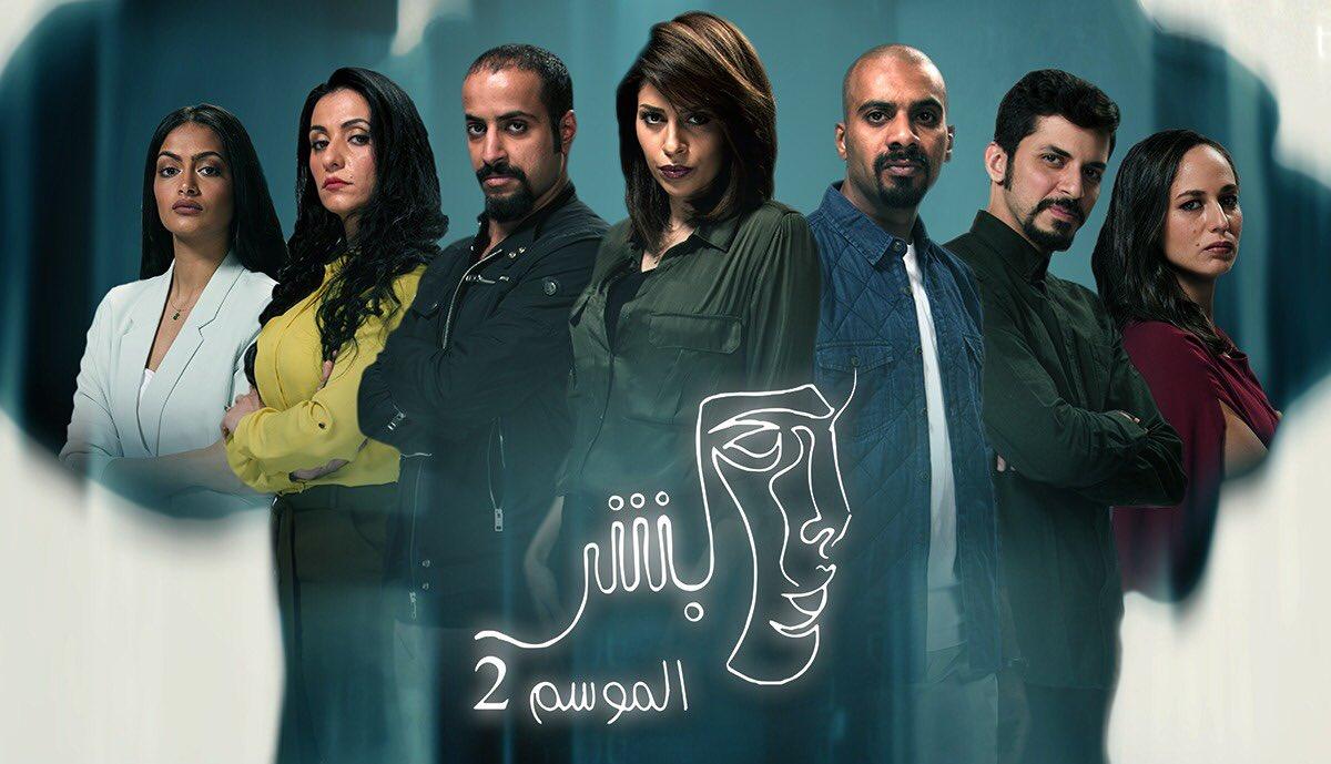 في داخل كل شخص قصص ماتنتهي. ينقل لنا المسلسل السعودي بشر نماذج بشرية وقضايا ما ننتبه لها. تابعوا أحداث الموسم الثاني الآن على #جوّي_TV #مسلسل #مسلسل_سعودي #حكايات #بشر2