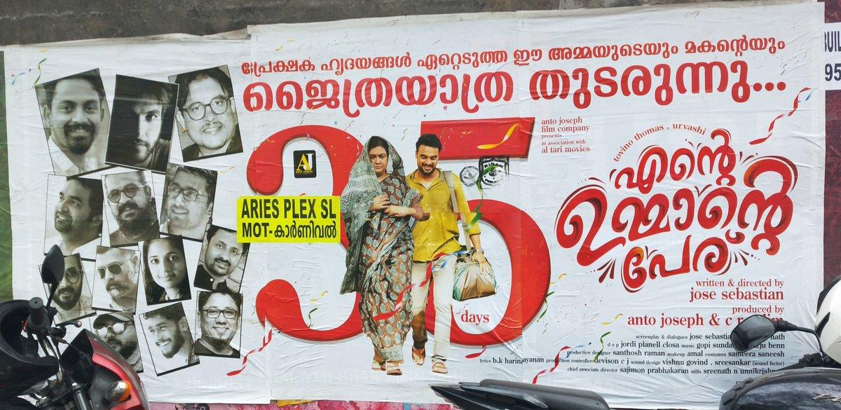 #EnteUmmantePeru 35 days Poster @Forumkeralam1 @Rockztar_1 @Forum_Reelz @MalayalamReview @KeralaBO1 @iamRiyasRiyu @IamAntoJoseph @ttovino