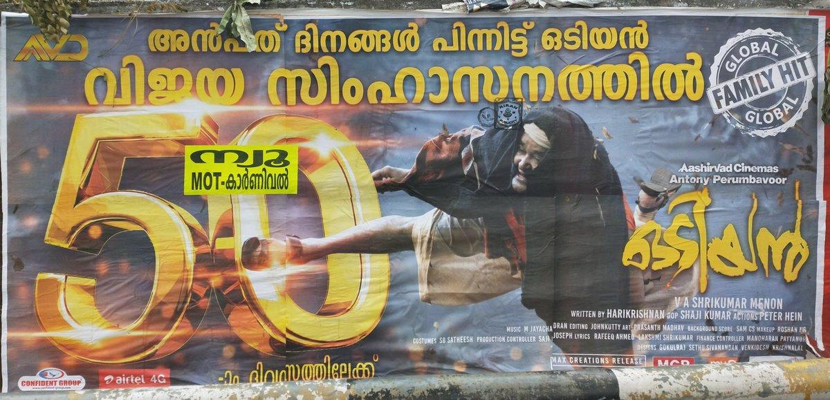 #Odiyan 50 days Posters @Mohanlal @iManjuwarrier @Forum_Reelz @Forumkeralam1 @MalayalamReview @KeralaBO1 @KeralaProducers @CinemaCalendar