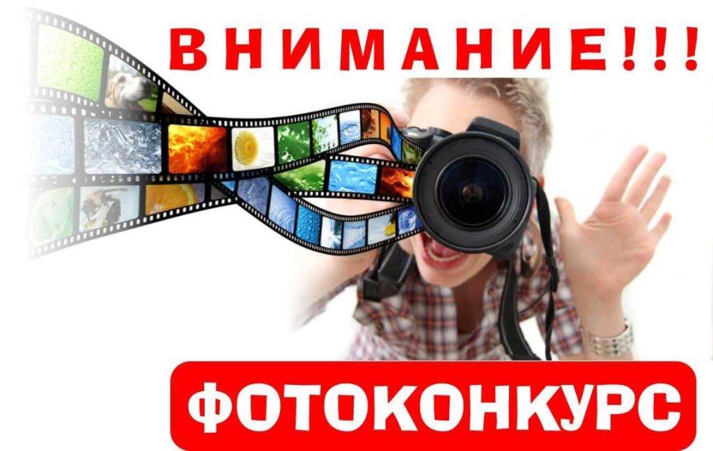 Слово фотоконкурс картинка