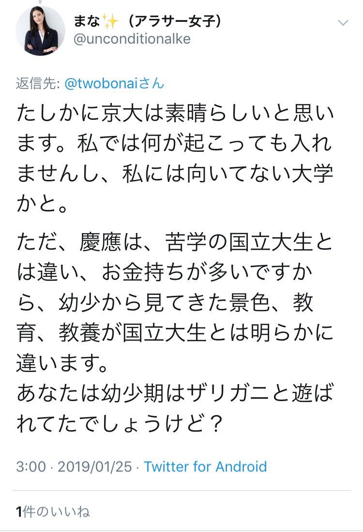 慶應卒の方にめちゃくちゃに煽られたので、青森県出身者として丁寧にやり返しました、ご査収ください